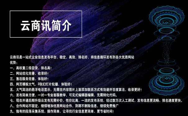 云商讯会员怎么操作_襄阳