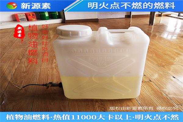 黄石西塞山植物油混合动力灶植物油燃料灶具加盟免费学技术