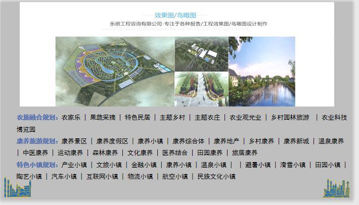 白云做旅游景区规划设计专门做规划设计