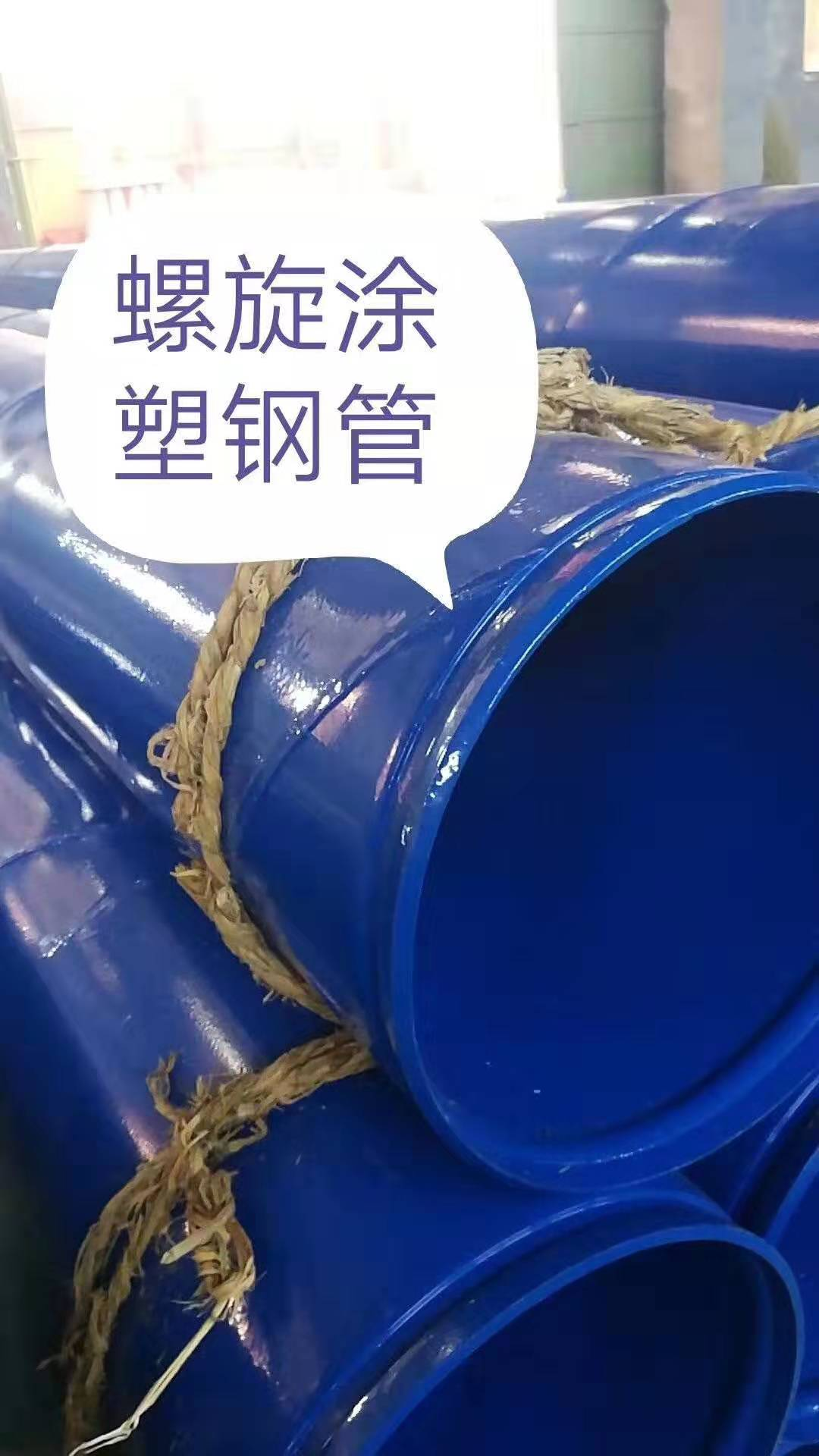 郑州惠济煤矿用内外涂塑复合钢管今日价格欢迎来电
