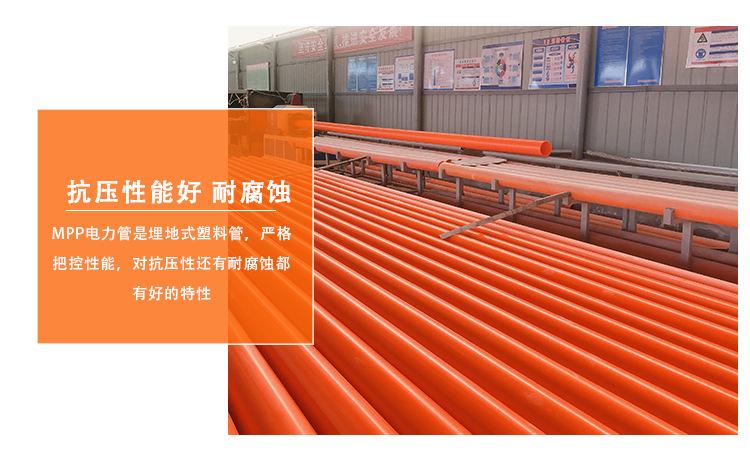 綦江区MPP高压电缆护套管生产厂家