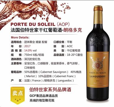 保山市法国伯特世家干红葡萄酒波尔多红酒葡萄酒招代理商