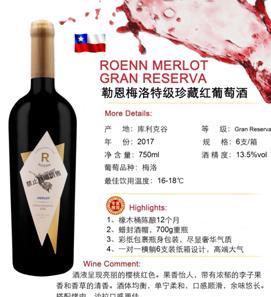 黄石市勒恩赤霞珠特级珍藏红葡萄酒葡萄酒知识