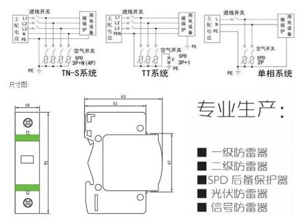 陕西SVU-D/40/385/4防雷保护器查看