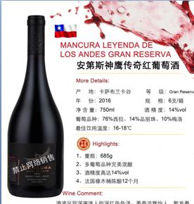 绵阳市安第斯神鹰传奇红葡萄酒红酒葡萄酒联系方式