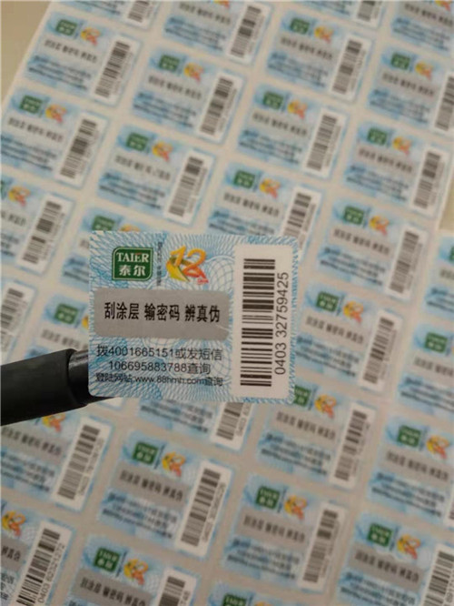 福州闽清零件一物一码二维码防伪标签制作印刷厂/物流可变条形码不干胶