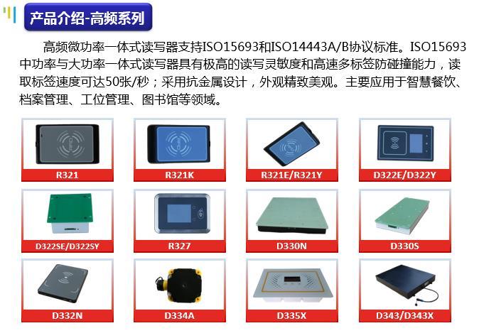 上海RFID超高频阅读器厂家