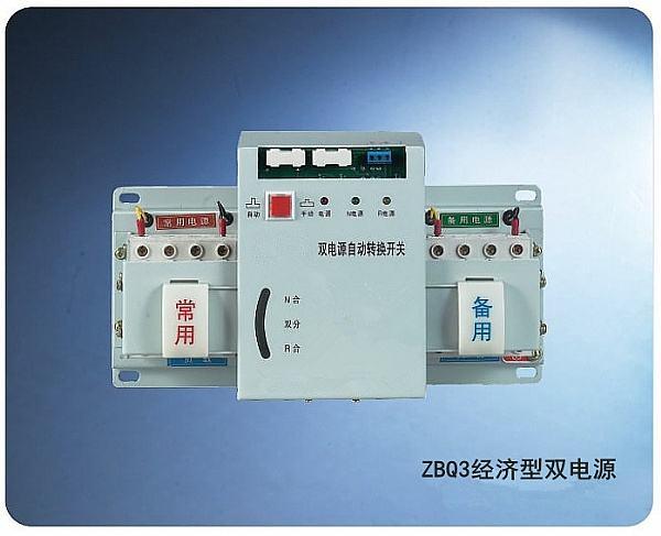 岳阳双电源开关ZYQ5-160A/4P——原装销售