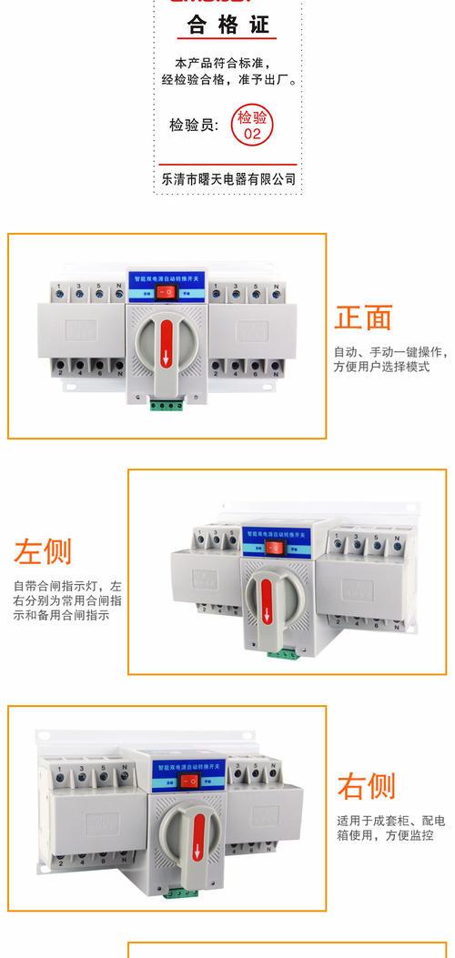漯河BDQ1-63/4P 25A双电源开关——原装销售