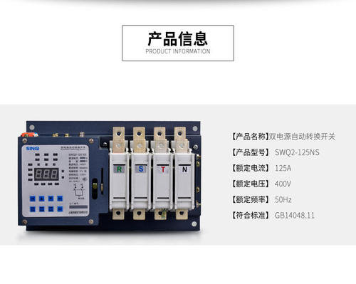 福州SCQ1-63/4P 32A双电源开关——销售代理商