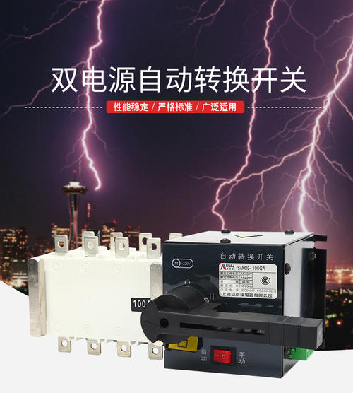 濮阳双电源开关HYQ3-250A/4P——原装销售