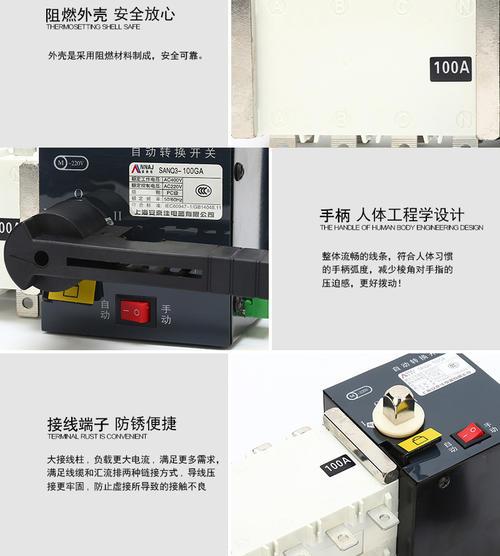 松原GWATSGB-100/4P 80A双电源开关——总公司欢迎您
