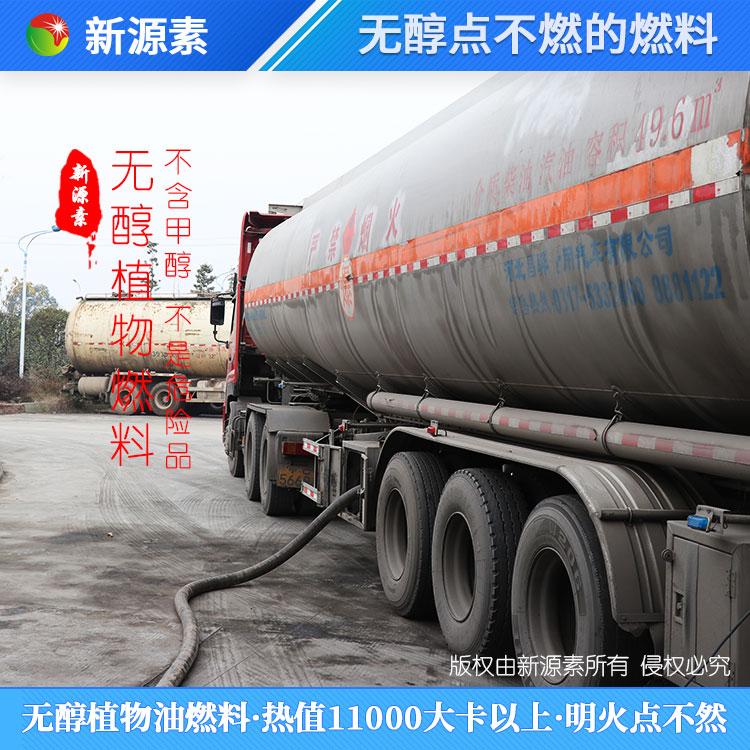 南昌青云谱燃料植物油环保无醇燃料餐饮厨房