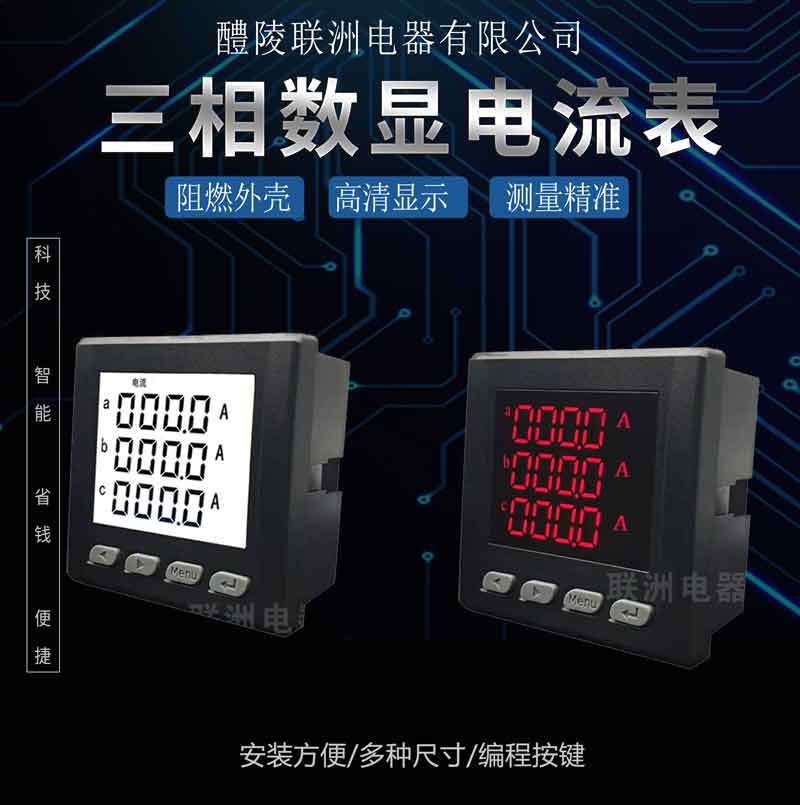 南宁江南单相电流表PA194I-9K1厂家