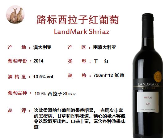 襄阳市路标赤霞珠红葡萄红酒葡萄酒联系方式