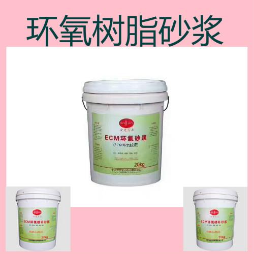 游仙ECM环氧树脂砂浆专业制作生产