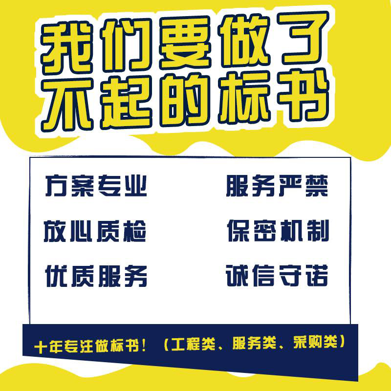 亳州编制商业计划书项目实施方案上门会面洽谈