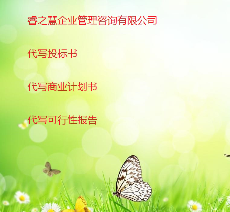 萍乡代做工程预算结算代写标书代写电子标书上传代写标牌制作房屋装修标书