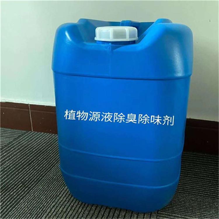 新闻:湘潭雨湖污水坑塘除臭除味剂&(@厂家报价