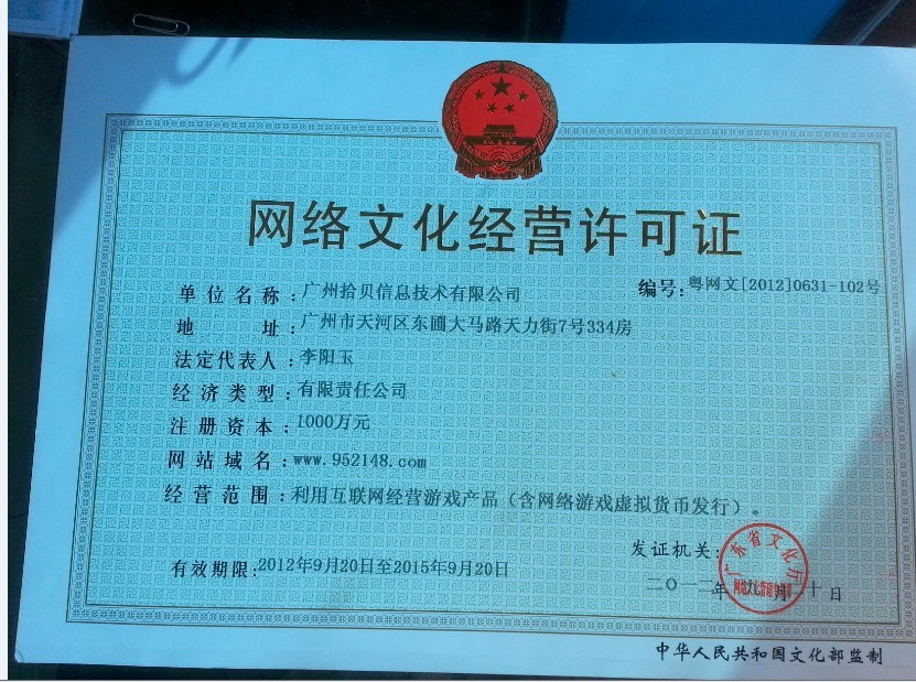 台州市文网文证件