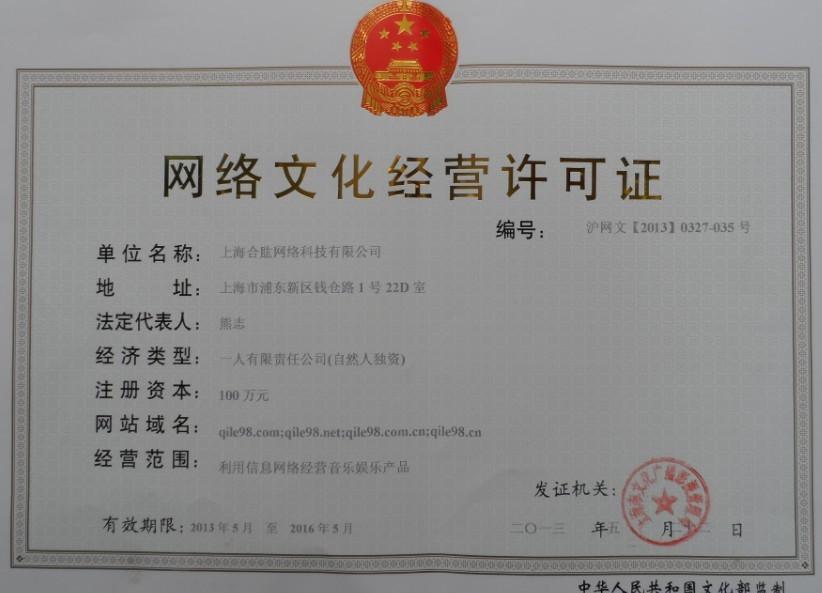 今天新消息:上海市icp证办理服务