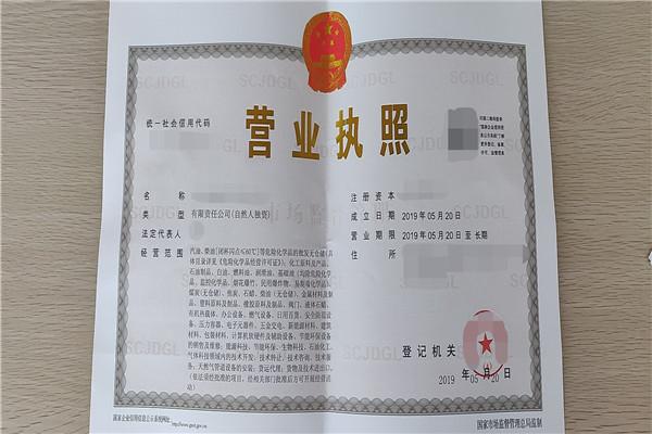 济宁邹城船用油危化品经营许可证代办