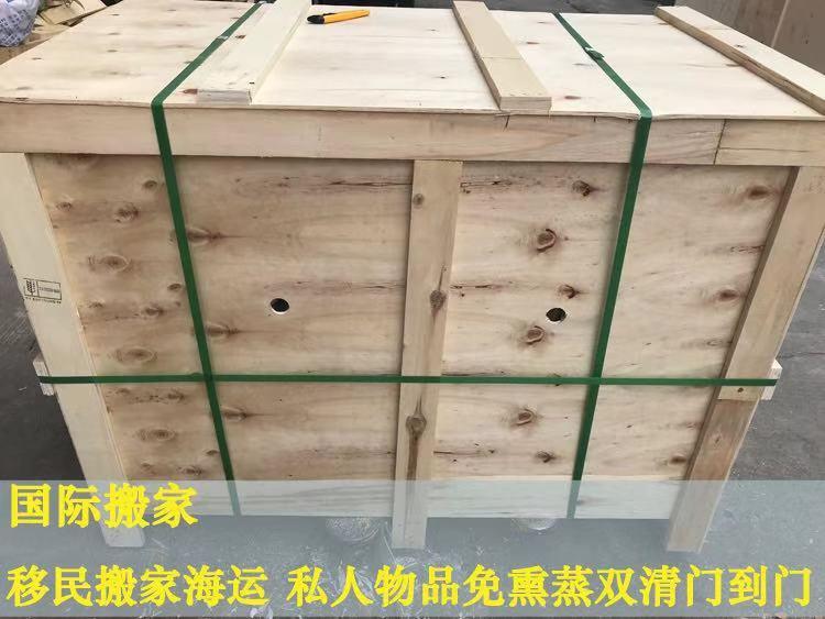 天津红桥区搬家专业家具打包行李海运免税到德国柏林慕尼黑