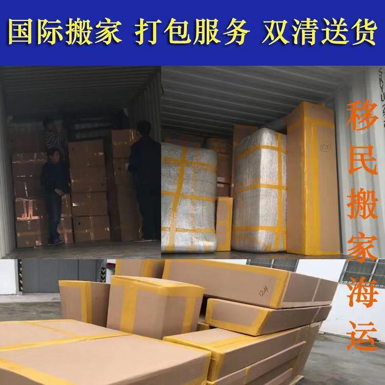 湘潭市搬家专业家具打包行李海运免税到德国柏林慕尼黑