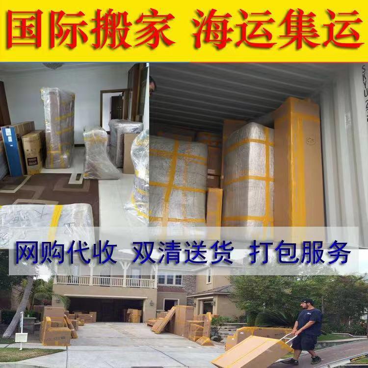铁岭搬家邮寄家具行李海运免税到新加坡送货上门运费多少