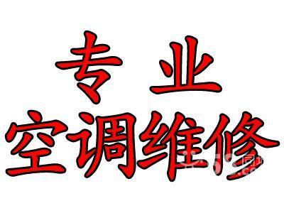 重庆TCL空调24小时服务电话