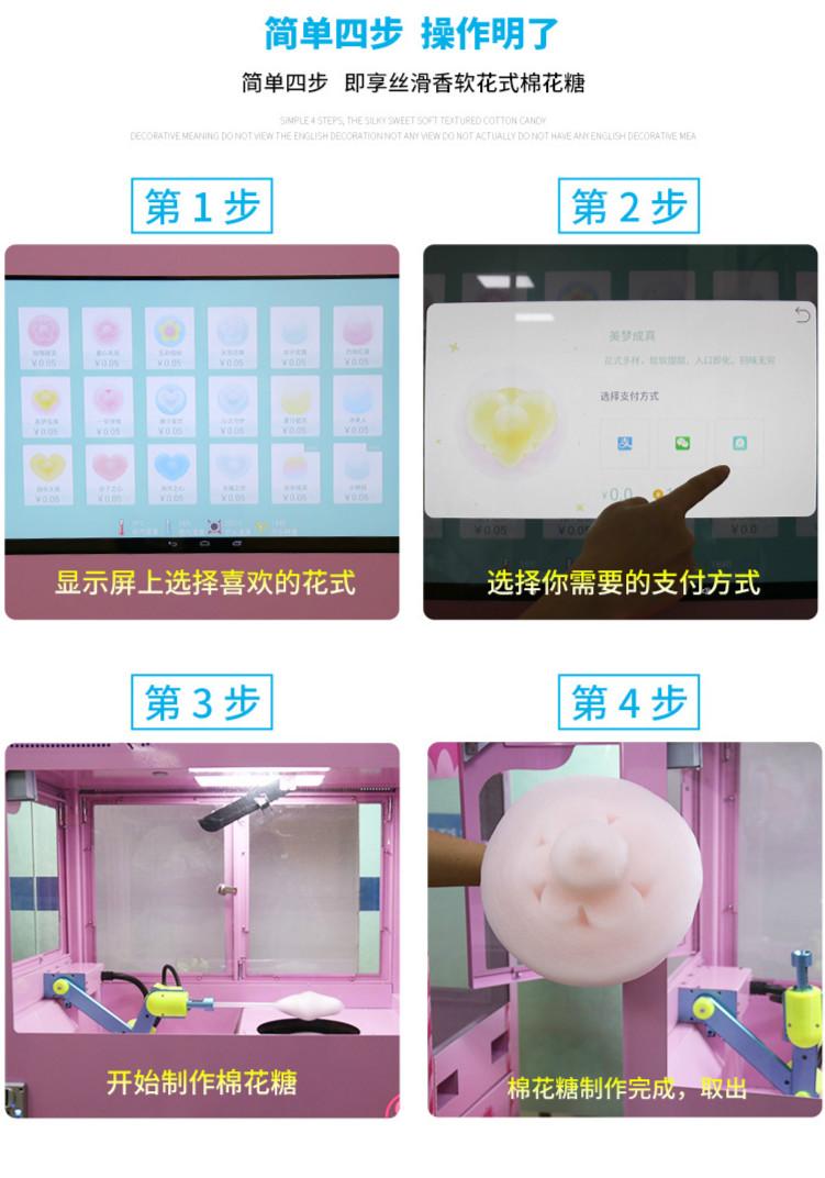 邯郸峰峰矿区花式棉花糖机在线咨询