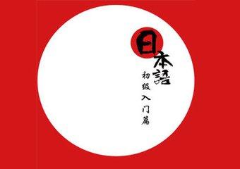 大连中山区哪家日语培训机构比较好_点击查看