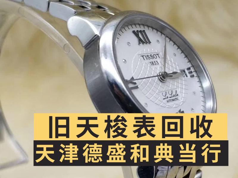 天津收购手表价格表天津手表回收_天津