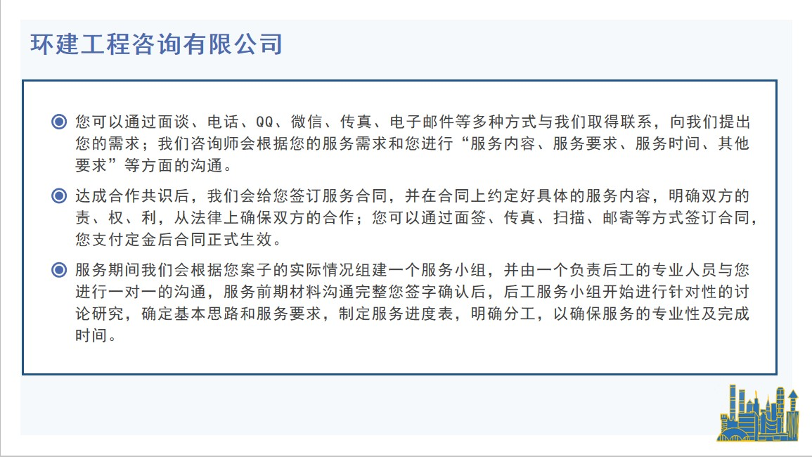 鄂州编写商业计划书公司鄂州专业写报告