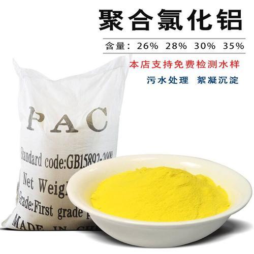 邯郸复兴PAC聚氯生产厂家量大价优-欢迎咨询