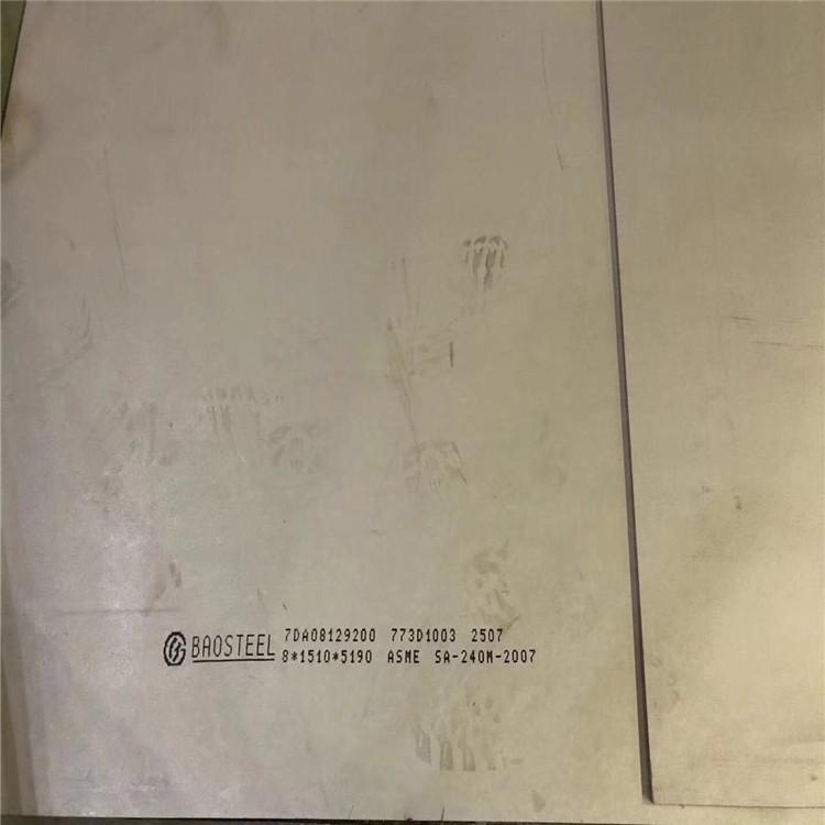 乐山市双相不锈钢板图纸定做