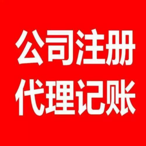 上海公司注册|上海宝山区办理公司核心资料(专业)