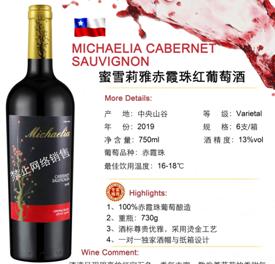江门市蜜雪莉雅赤霞珠红葡萄酒红酒葡萄酒联系方式