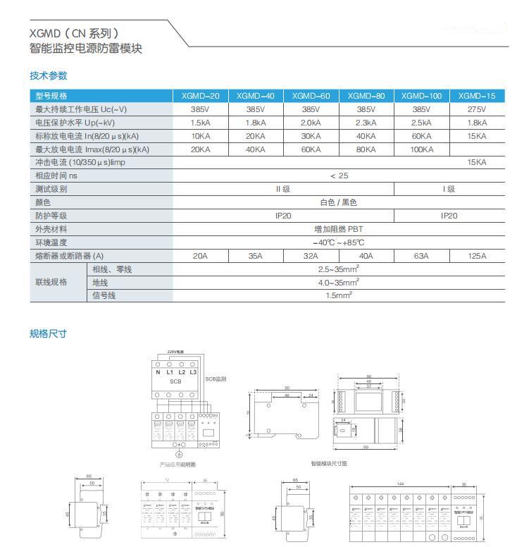 庆云iimp35KA400v电源防雷器查看