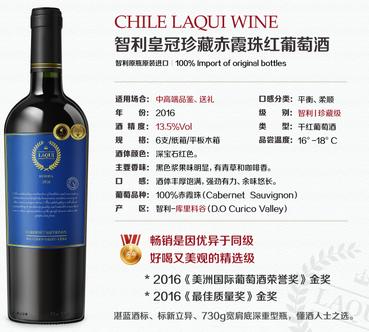 辽源市智利皇冠珍藏赤霞珠红葡萄酒红酒葡萄酒招代理商
