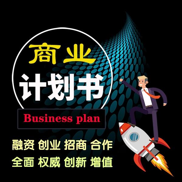 伊川dai写奶茶店商业计划书大图