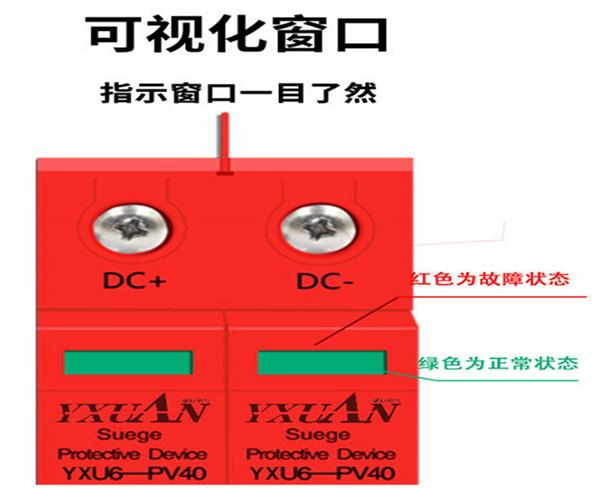 鄂州-FAZ-C6/3浪涌保护器厂家