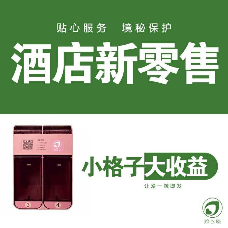 松原市蓝牙小型无人售货机招商图文: