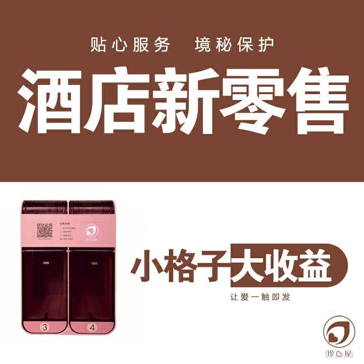 湘潭酒店用品售货机代工工厂
