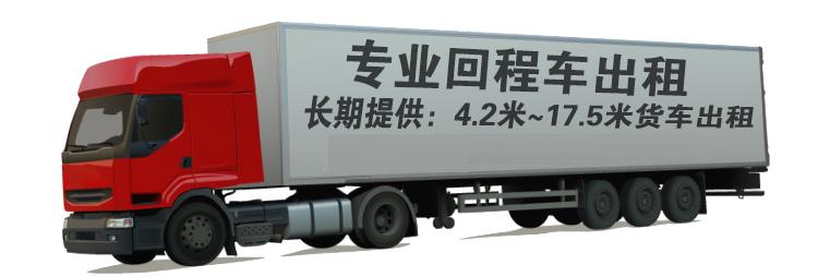 佛山南海到山东昌邑市9米6箱车6米8高栏车拉货&咨询
