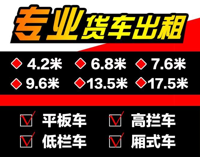 韶關新豐到陜西省咸陽市高欄車 大型貨車 返程車調度