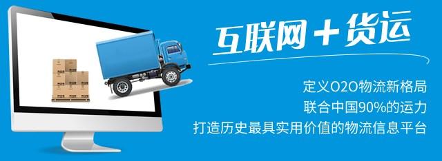 惠州博罗石湾到吉林白城4米2小货车长途搬家13.5板车