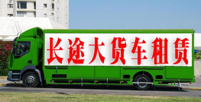 宝安龙岗到新疆林周县13米高栏车爬梯车运输价格
