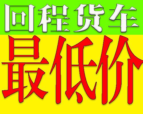 惠阳惠东到辽宁盘锦6.8米回程车4米2厢式车拉货