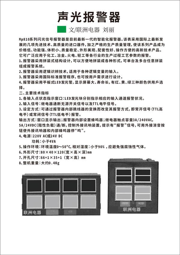 聊城多功能表PM9880-24S详细解读